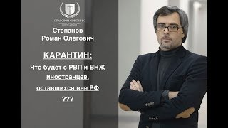 КАРАНТИН: что будет с РВП и ВНЖ у тех, кто остался вне РФ ?