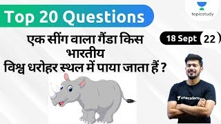 10:00 PM - UNESCO के विश्व धरोहर स्थल | World Heritage Sites | Top 20 | For All Exams