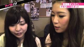 「ワッチミーTV×TV」2014年2月22日放送。 今回の出演者は、綾川ちい(乙...
