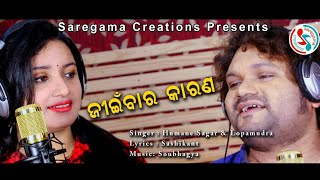 Jinbara Karana | Official Studio Version | Human Sagar | Lopamudra | New Odia Romantic Song