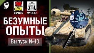 Безумные Опыты №40 - от TheGUN & MYGLAZ [World of Tanks]