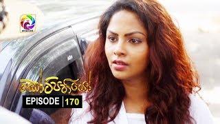 Kotipathiyo Episode 170 කෝටිපතියෝ  | සතියේ දිනවල රාත්රී  9.00 ට . . . Thumbnail