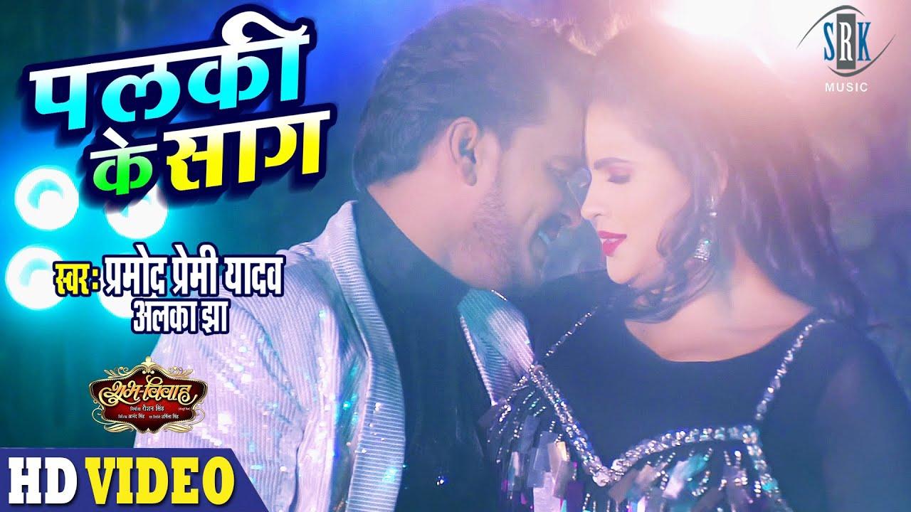 PRAMOD PREMI | Palki Ke Saag - पलकी के साग | SHUBH VIVAH | Chandani Singh | Superhit Bhojpuri Song