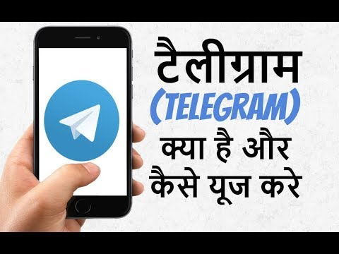 what is telegram app in Hindi, How to Use TELEGRAM app, telegram app review