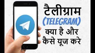 what is telegram app in Hindi, How to Use TELEGRAM app, telegram app review