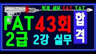 [ 원샷원킬 FAT2급 ] 43회 실무 기초정보관리 ~…