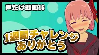 【声だけ動画⑯】感謝! ミラティブ1週間チャレンジ完走!!