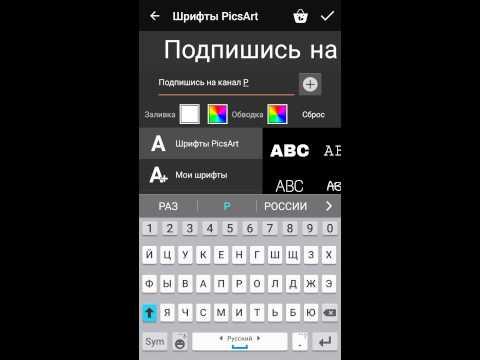 Как сделать фон для Канала ( Android )