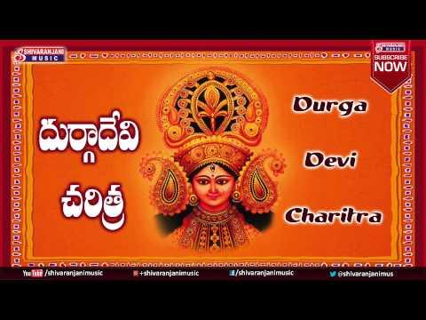 దుర్గ దేవి చరిత్ర  || Durga Devi Devotional || Durga Devi Charitra || Shivaranjani Music