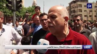 مسيرة قرب سفارة الاحتلال دعما للأقصى - (28-7-2017)