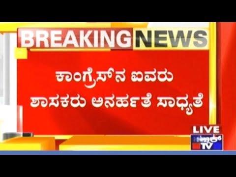 Congress To Take Action On B. Nagendra, Ramesh Jarkiholi, JN Ganesh, & Umesh Jadhav