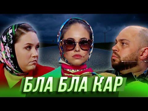 Бла бла кар  — Уральские Пельмени | Утро в сосновом бреду