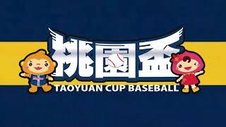 2021桃園盃季軍賽南華vs國體