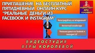 Приглашение на вебинар Реальные деньги и Фейсбук м Инстаграм