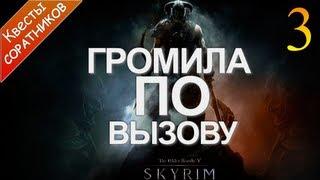 Skyrim - Соратники - [Громила по Вызову] #3