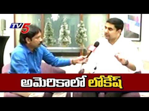 Minister Nara Lokesh Exclusive Interview   Nara Lokesh America Tour Updates   TV5 News