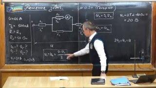 Урок 250. Задачи на расчет электрических цепей - 1