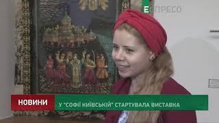 У Софії Київській стартувала виставка – Нащадки древлян