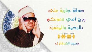 الشيخ عنتر مسلم سورتى البقرة هود القصار $ محمد الشرقاوي