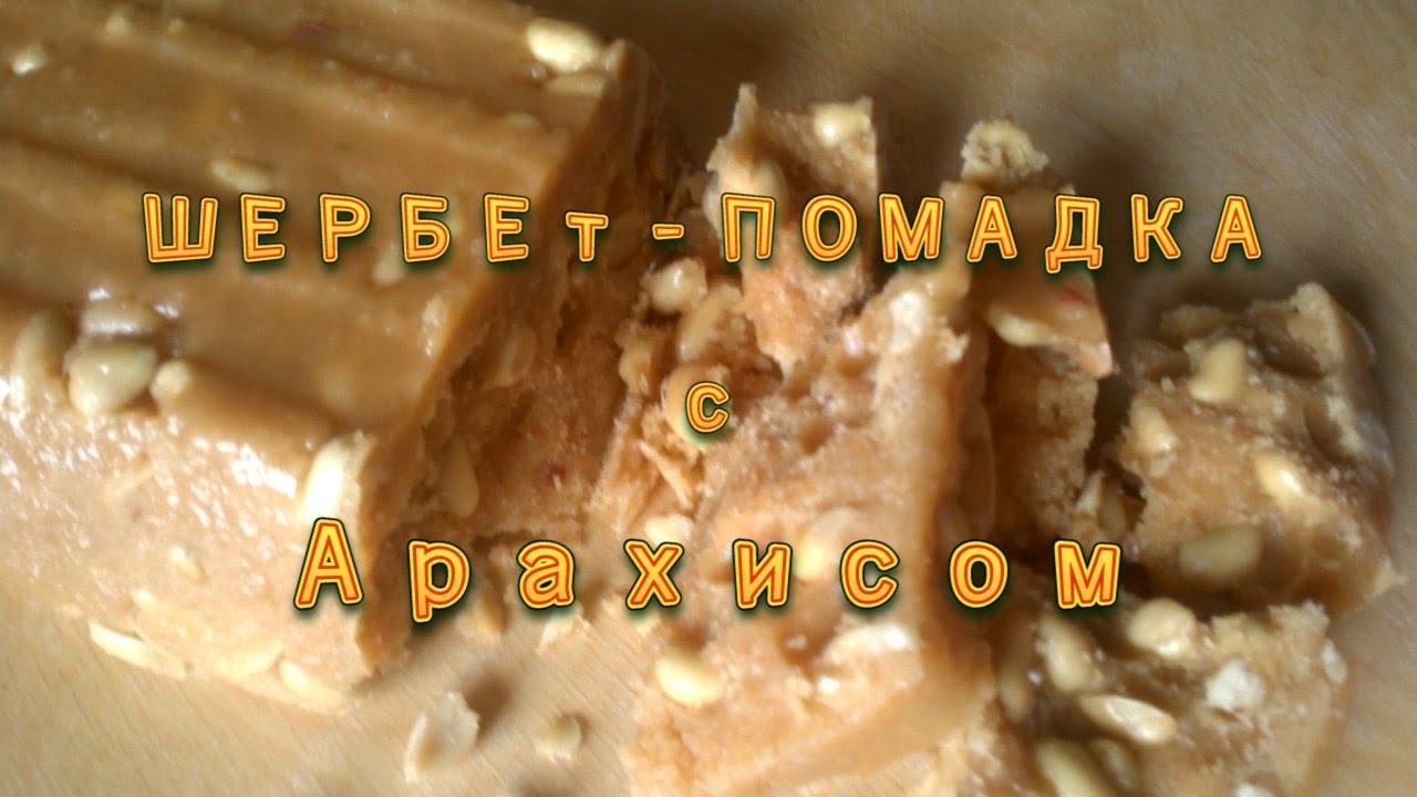 рецепт щербета в домашних условиях с арахисом