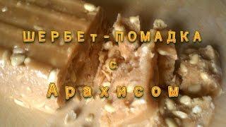 шербет  помадка с арахисом. Рецепт шербета ( щербета) в домашних условиях