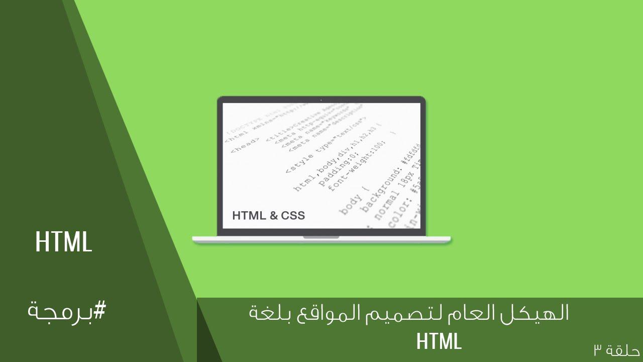 الهيكل العام لتصميم الموقع بلغة HTML (ح3)