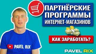 Партнерские программы Интернет-магазинов. Подборка партнерок   PAVEL RIX