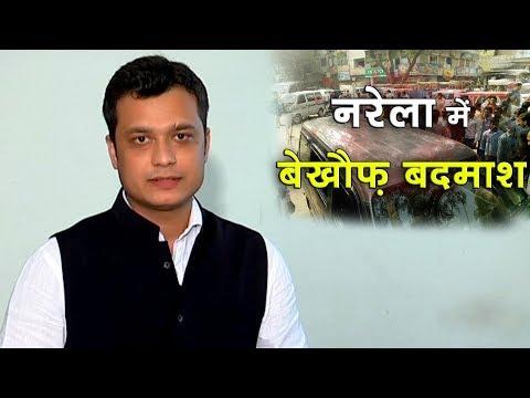 Delhi Crime News : Traders shot dead, looted in Narela in broad daylight || Delhi Darpan TV