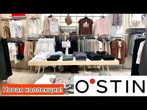 Магазин Остин (Ostin) Трендовая коллекция одежды ❤️Август 2021 ❤️ Шопинг влог ❤️ Женская одежда Vlog