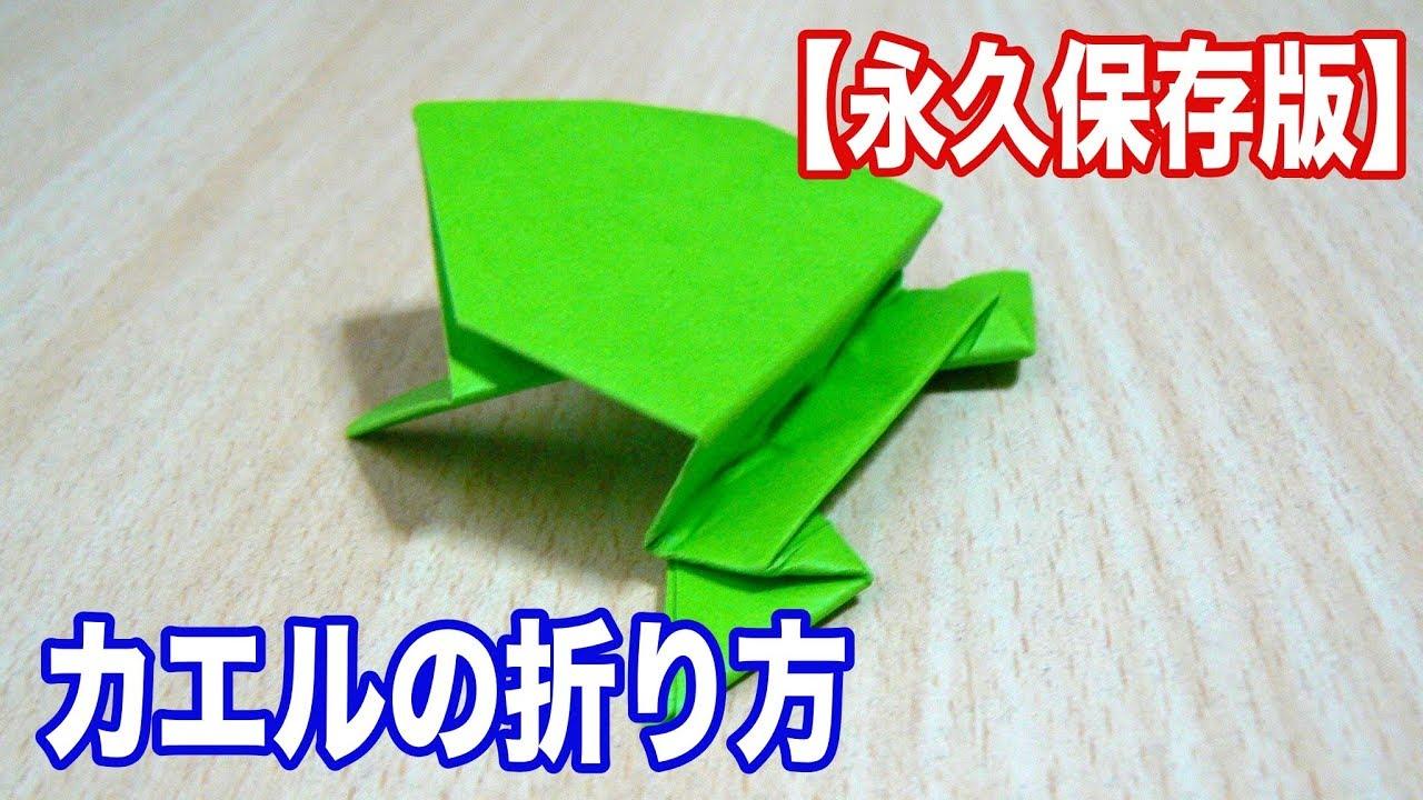 すべての折り紙 帽子の折り方 折り紙 : 折り紙 カエルの折り方 - YouTube