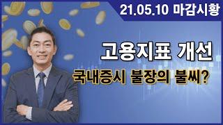 주식 마감시황(05/10) - 고용지표 개선, 국내증시…