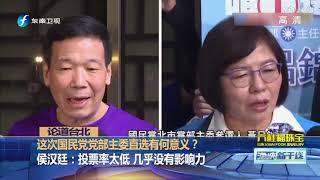 海峡新干线20171015论道台北 这次国民党党部主委直选有何意义? 侯汉廷 投票率太低 几乎没有影响力 高清 超清