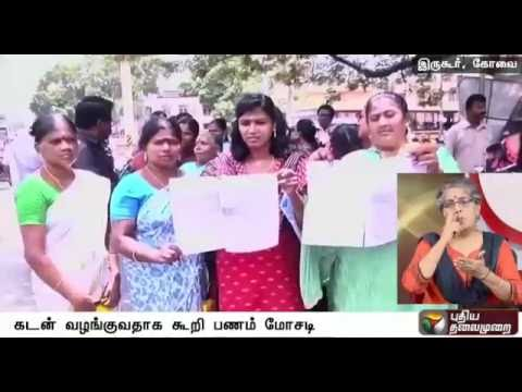 Financial fraud case filed against woman in Coimbatore