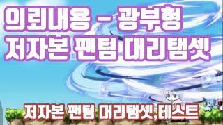 [메이플스토리m] 의뢰내용 - 광부형 저자본 팬텀 대리탬셋! 팬텀! 이쁘다!