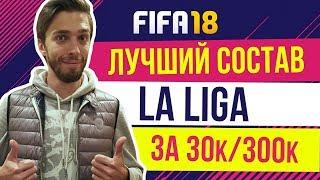 FIFA 18: Лучший состав испанской лиги для WL