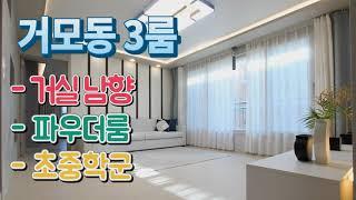시흥신축빌라 매매 거모동 남향 베란다 2개 파우더룸 시…