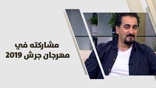 احمد عبنده -  مشاركته في مهرجان جرش 2019