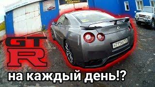 Nissan GT-R НА КАЖДЫЙ ДЕНЬ!? Начало канала. Первое видео!