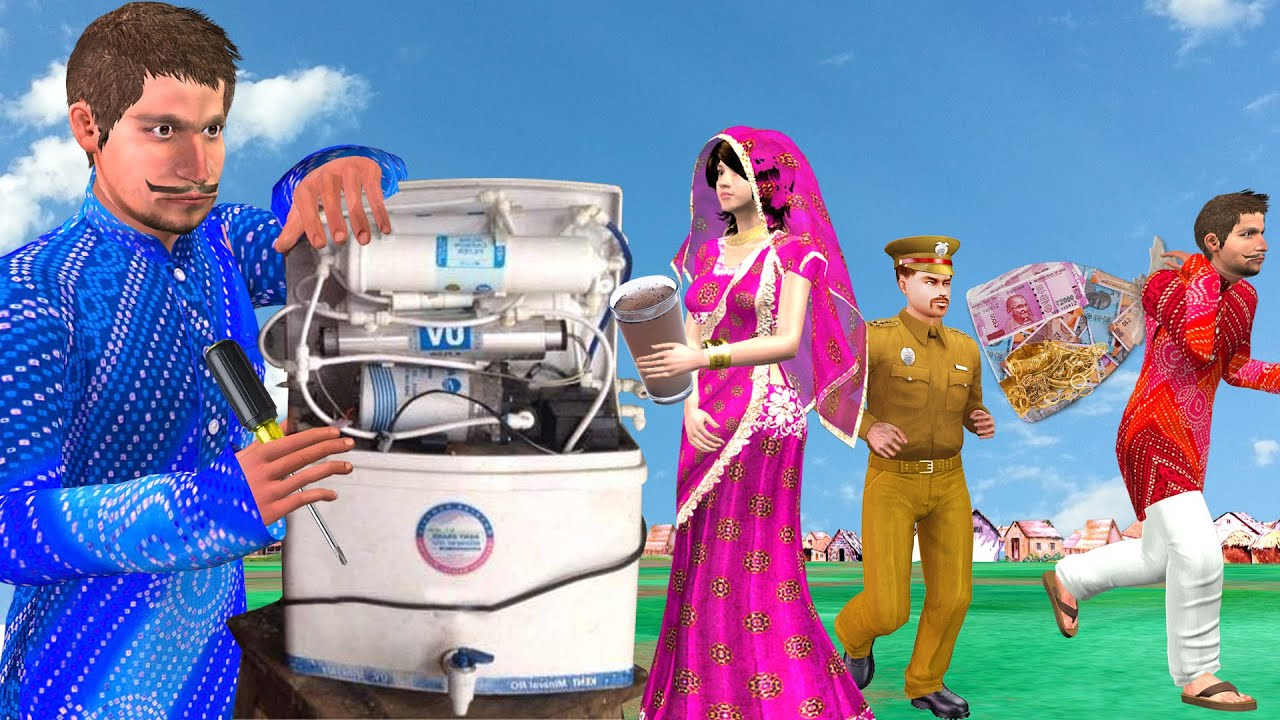 पानी का फिल्टर मरम्मत चोर Water Filter Repair Thief Comedy Video Stories Hindi Kahaniya हिंदी कहानिय