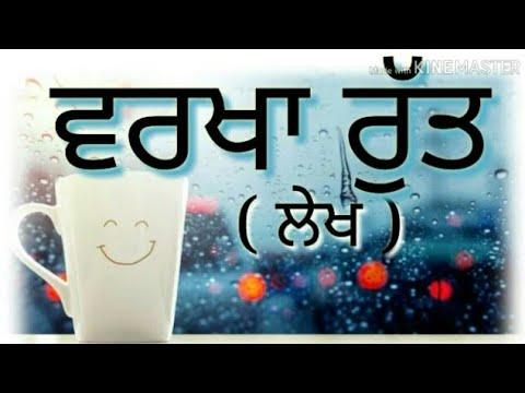 essay-on-rainy-season-in-punjabi-|-ਲੇਖ---ਵਰਖਾ-ਰੁੱਤ