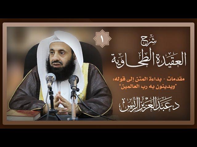 شرح الطحاوية (1) [ مقدمات - بداءة المتن إلى قوله: