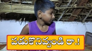 పడుకొనివ్వండి రా.! | Padukonivvandi ra.! | Best Comedy Videos 2018 | Childhood Funny Videos