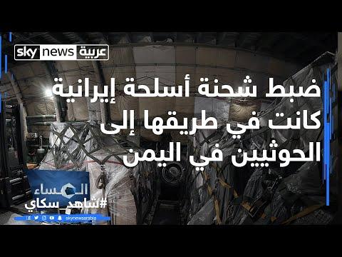 ضبط شحنة أسلحة إيرانية كانت في طريقها إلى الحوثيين في اليمن  - نشر قبل 3 ساعة