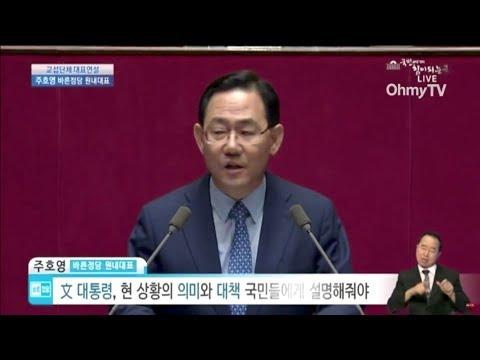 [전체보기] 주호영 바른정당 원내대표, 교섭단체 대표연설