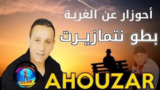 IZLAN ?Top Abdel Aziz Ahouzar: Bettou N Tamazirt ?????? ?? ??????: ??? ??????????? [+Paroles]