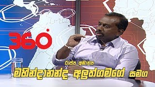 360 with Mahindananda Aluthgamage ( 09 - 12 - 2019 ) Thumbnail