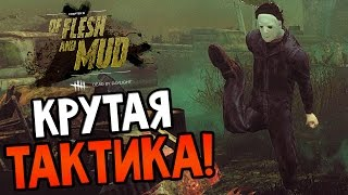 Dead by Daylight - КРУТАЯ ТАКТИКА