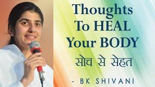 أفكار شفاء الجسم: Ep 59 الروح تأملات: BK شيفانى (English Subtitles)