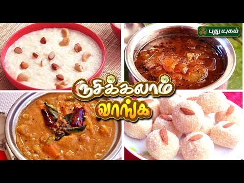 Rusikkalam Vanga Tamil New Year Special 14-04-2017 Puthuyugam TV