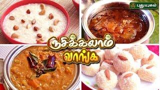 Rusikkalam Vanga | Tamil New Year Special | 14/04/2017 | Puthuyugam TV